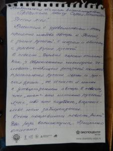 Отзыв Сергей Богатков, писатель Богатков, Богатков, Сергей Богатков