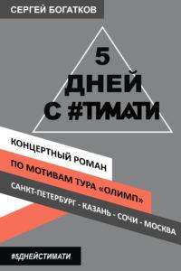 5 дней с тимати, Тимати, #тимати, #timati, blackstar, Богатков, Сергей Богатков, роман про Тимати, книга про тимати,