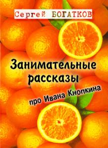 Иван Кнопкин, занимательные рассказы про ивана кнопкина, Богатков, Сергей Богатков