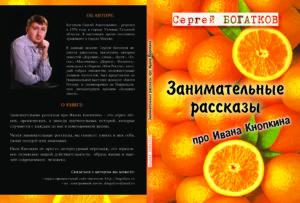 Иван Кнопкин, Занимательные рассказы про Ивана Кнопкина, Богатков, Сергей Богатков, про Ивана Кнопкина
